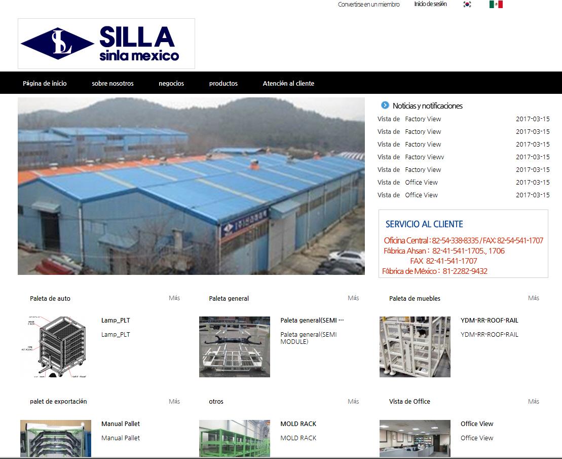 멕시코의 신라멕시코 스페인어 홈페이지 신규 구축