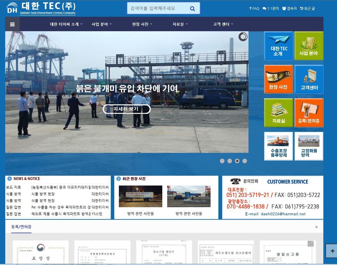 항만 방역의 선두기업 (주)대한 TEC 홈페이지 신규 제작 구축