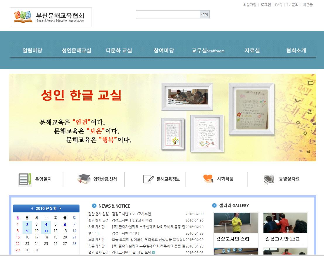 부산문해학교 홈페이지 신규 구축하였습니다.